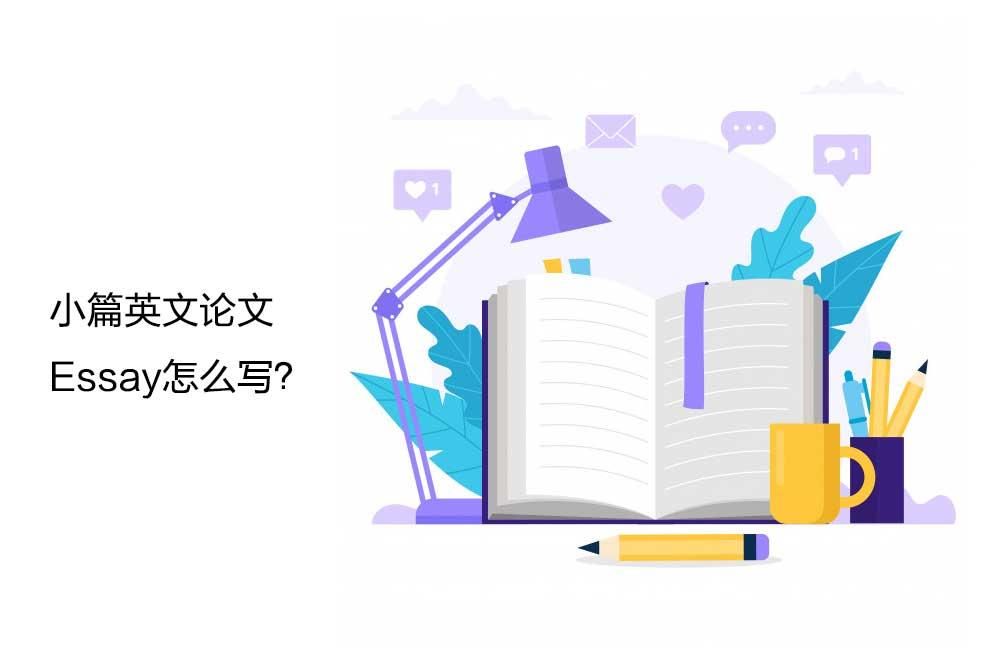 经济类小论文范文_小篇英文论文Essay怎么写? - AcademicPhD